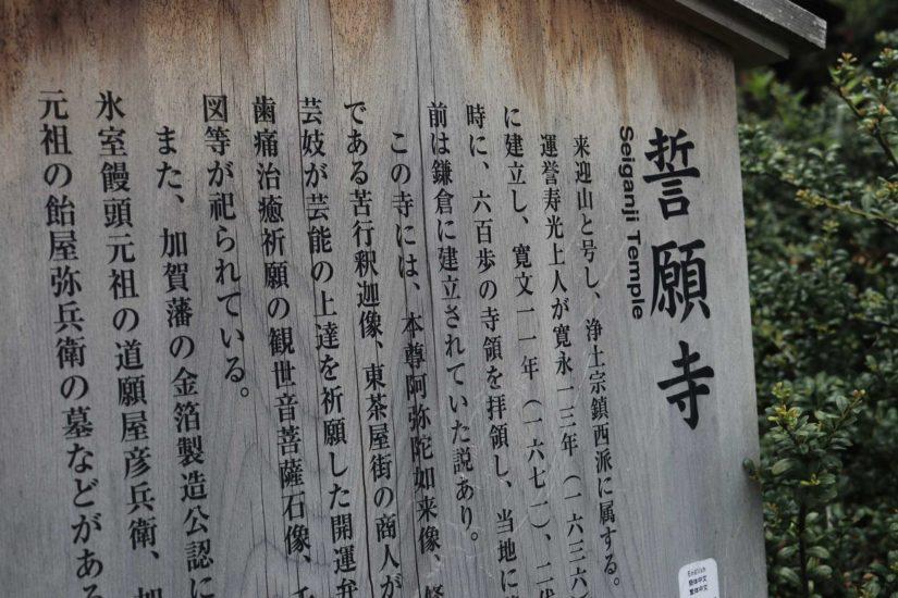 Temples de Higashiyama